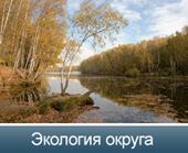 Экологический форум ЮЗАО