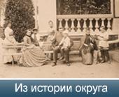 История ЮЗАО - памятники, усадьбы и прочая подобная информация