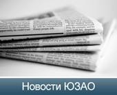 Новости ЮЗАО